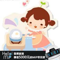 【HELLO MiP】神人級創意玩法大募集! 嫈捷 林