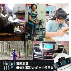 【HELLO MiP】神人級創意玩法大募集! 麗娜 陳