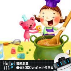 【HELLO MiP】神人級創意玩法大募集! FengFranco