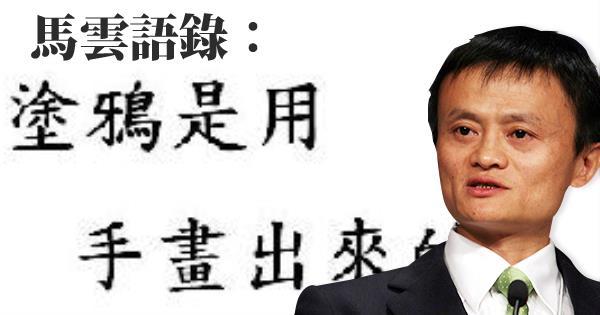 馬雲語錄,無所不在! Ya-shiu Peng