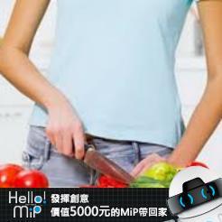 【HELLO MiP】神人級創意玩法大募集! 劉志銘