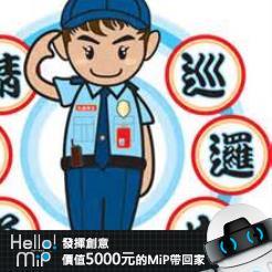 【HELLO MiP】神人級創意玩法大募集! 仲 鄭