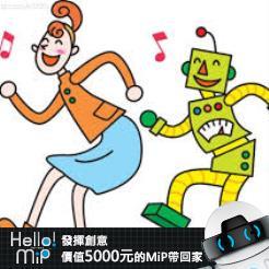 【HELLO MiP】神人級創意玩法大募集! 雨晴 夏