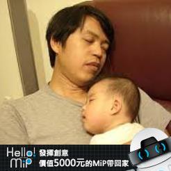 【HELLO MiP】神人級創意玩法大募集! Tsai Tcsno