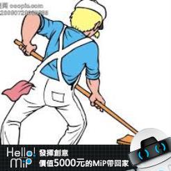 【HELLO MiP】神人級創意玩法大募集! Ivan Lee