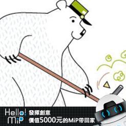 【HELLO MiP】神人級創意玩法大募集! 華宇 林