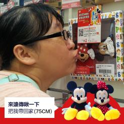 【遠傳 X 粉多任務】借位獻吻迪士尼,4重好禮等你拿! Chen Candy