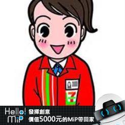 【HELLO MiP】神人級創意玩法大募集! Open Happy