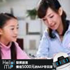 【HELLO MiP】神人級創意玩法大募集! 明桐 李