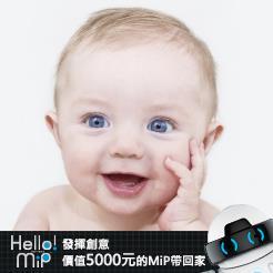 【HELLO MiP】神人級創意玩法大募集! 邱 怡菁