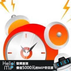 【HELLO MiP】神人級創意玩法大募集! 玉蘭 張