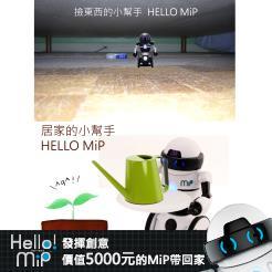 【HELLO MiP】神人級創意玩法大募集! 耳邱 丘