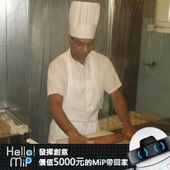 【HELLO MiP】神人級創意玩法大募集! Chih-Hua Shen