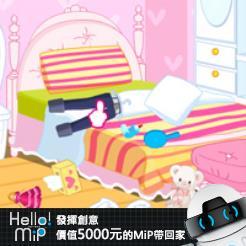 【HELLO MiP】神人級創意玩法大募集! 小卡 蔡