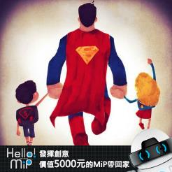 【HELLO MiP】神人級創意玩法大募集! 素惠 洪
