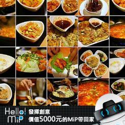 【HELLO MiP】神人級創意玩法大募集! 志文 林