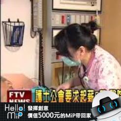 【HELLO MiP】神人級創意玩法大募集! 佩菁 羅