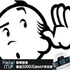 【HELLO MiP】神人級創意玩法大募集! Wu Henry