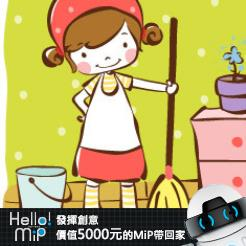 【HELLO MiP】神人級創意玩法大募集! Chai Li