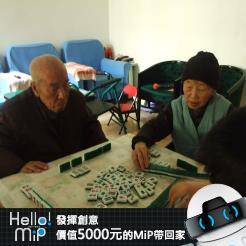 【HELLO MiP】神人級創意玩法大募集! Alan Chang