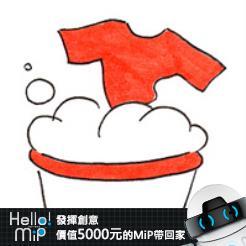 【HELLO MiP】神人級創意玩法大募集! 清俊 吳