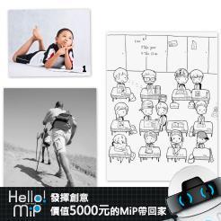 【HELLO MiP】神人級創意玩法大募集! 陳珮漩