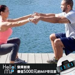 【HELLO MiP】神人級創意玩法大募集! Yiting Lin