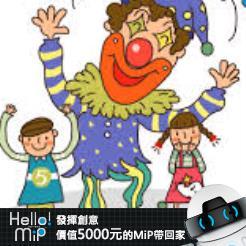 【HELLO MiP】神人級創意玩法大募集! DoKo
