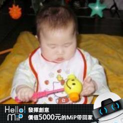 【HELLO MiP】神人級創意玩法大募集! 嫆英 林