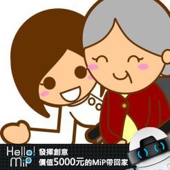 【HELLO MiP】神人級創意玩法大募集! PapayaTseng