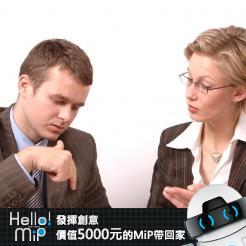 【HELLO MiP】神人級創意玩法大募集! Chinwen Hu