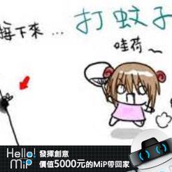 【HELLO MiP】神人級創意玩法大募集! Kelly Lin