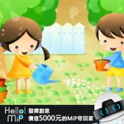 【HELLO MiP】神人級創意玩法大募集! Hael Mic