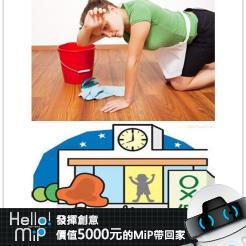 【HELLO MiP】神人級創意玩法大募集! 柔柔 黃