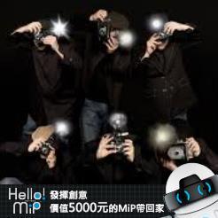 【HELLO MiP】神人級創意玩法大募集! R Tyu