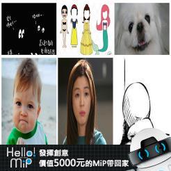 【HELLO MiP】神人級創意玩法大募集! 蔡佩蓉