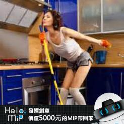 【HELLO MiP】神人級創意玩法大募集! Amber Chang
