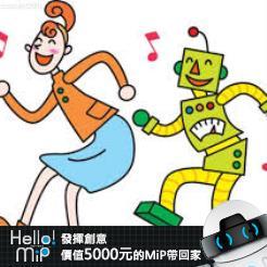 【HELLO MiP】神人級創意玩法大募集! 劉沛璇