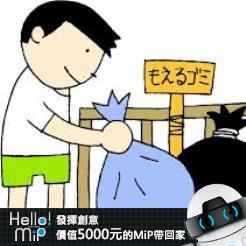 【HELLO MiP】神人級創意玩法大募集! Bay Chen