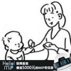 【HELLO MiP】神人級創意玩法大募集! 怡君 林