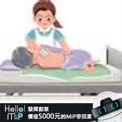 【HELLO MiP】神人級創意玩法大募集! Sara Lin