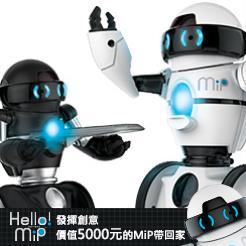【HELLO MiP】神人級創意玩法大募集! 魏鵬軒