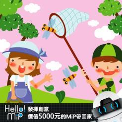 【HELLO MiP】神人級創意玩法大募集! Jinny Shih