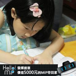 【HELLO MiP】神人級創意玩法大募集! Tsai Eason
