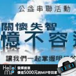 【HELLO MiP】神人級創意玩法大募集! 云 馨