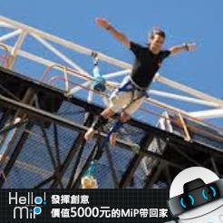 【HELLO MiP】神人級創意玩法大募集! 昱君 劉