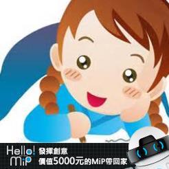 【HELLO MiP】神人級創意玩法大募集! 弘彬 林