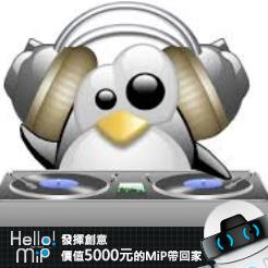 【HELLO MiP】神人級創意玩法大募集! Wade Kuo