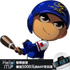 【HELLO MiP】神人級創意玩法大募集! Smith Tom