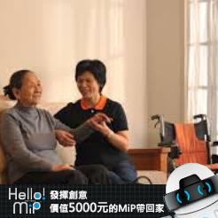 【HELLO MiP】神人級創意玩法大募集! A.z. Yeh